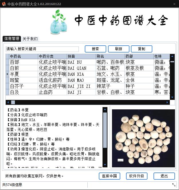 中医中草药图库查询系统1.02