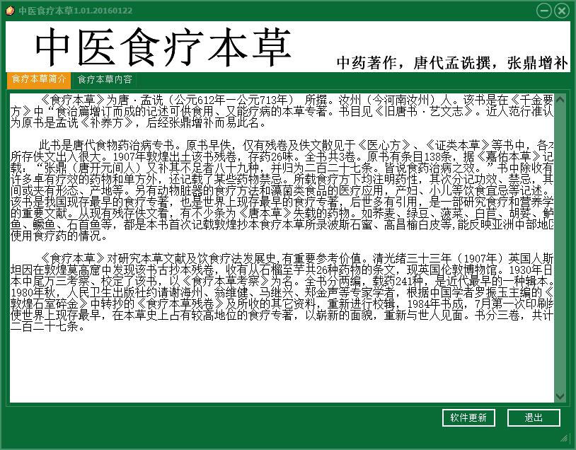 中医食疗本草1.01